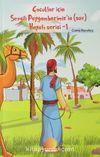 Çocuklar İçin Sevgili Peygamberimiz'in (s.a.v.) Hayatı Serisi 1
