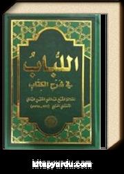 el-Lübab (Arapça)