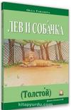 Aslan ve Köpek (Tolstoy) (Rusça Hikaye) / Seviye 2