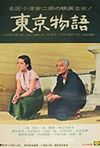 Tokyo Hikayesi (Dvd) & IMDb: 8,1