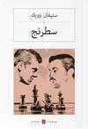 Satranç (Osmanlıca) سطرنج