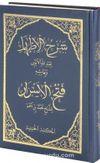Şerhul İzhar Eyyubi ve Fethul Ezhar