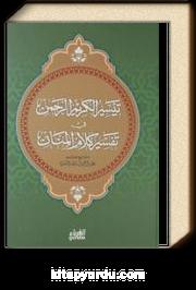 Tefsiru's-Sa'di (Arapça-Ciltli)