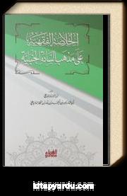 Hanbeli Fıkhı (Arapça-Ciltli)