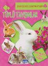 Tüylü Tavşanlar / Benim Eğlenceli Çıkartma Kitabım