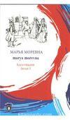 Marya Morevna / Rusca Hikayeler Seviye 3