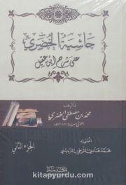 Haşiyetül Huduri (Arapça) (2 Cilt)