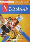 El-Muhadese (Akademik Arapça Seti 4 Kitap)
