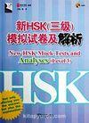 New HSK Mock Tests and Analyses Level 3 +MP3 CD (Çince Yeterlilik Sınavı)