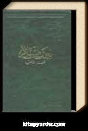 Nimeti İslam (Büyük İlmihal Kitabı)