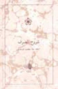 Şuruhussarf (Sarf Şerhleri) - Davudi Karsi pdf epub