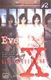 Gizli X Dosyalar 2: Eve