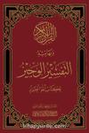 El'tefsir'ül Veciz (Arapça)