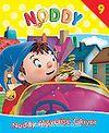 Noddy Alışverişe Çıkıyor/Noddy 9