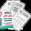 KPSS-A Tamamı Çözümlü 10 Deneme
