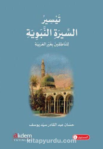 Teysiru Sire En-Nebeviyye ( Hz.Muhammed'in (s.a.s) Hayatı Arapça Okuma Metni) - Hassan Abdulkader Said Youssef pdf epub