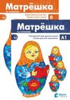 Matryoshka Set (Матрёшка 0 - A1 +Audio) Rusça Seti