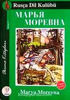 Marya Morevna / Rusça Seviye-3 (Cdisiz)