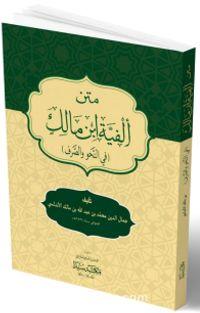 Elfiye Metni - İbn Malik pdf epub