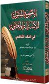 El-Ucubetu'l Menkul (Arapça) (Ciltli)