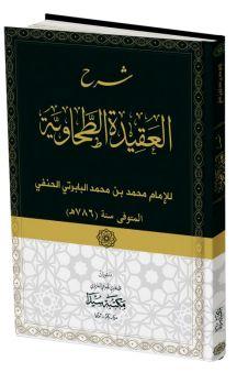 Şerhül Akidetül Tahavi (Karton Kapak) (Arapça) - İmam Baberti pdf epub