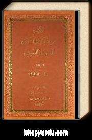Ahkamil-Fıkıh (Arapça)