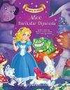Alice Harikalar Diyarında / Bir Varmış Bir Yokmuş