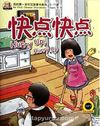 Hurry Up, Hurry Up +MP3 CD (My First Chinese Storybooks) Çocuklar için Çince Okuma Kitabı