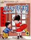 That's Wrong, That's Wrong +MP3 CD (My First Chinese Storybooks) Çocuklar için Çince Okuma Kitabı