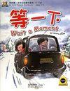 Wait a Moment +MP3 CD (My First Chinese Storybooks) Çocuklar için Çince Okuma Kitabı