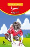 Etkinliklerle Peygamberimiz Hz. Muhammed (s.a.v)'in Hayatı (Arapça)