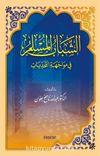 Müslüman Gençliğin Önündeki Engeller (Arapça)