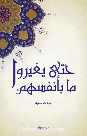 Bireysel ve Toplumsal Değişmenin Yasaları (Arapça) - Cevdet Said pdf epub