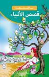Etkinliklerle Peygamberlerimiz (Arapça)