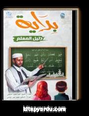 Bidaya Teacher's Guide (Arapça)