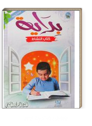 Bidaya Workbook (Arapça)