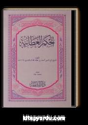 El-Hikemül Atiyye (Arapça)