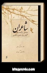Şairan & Osmanlı Türkçesiyle Günümüz Türk Şiiri Atlası
