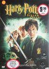 Harry Potter ve Sırlar Odası (DVD)