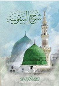 El Beykuniya - Osama Alrefai pdf epub