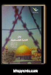 Mukariul Kadiyyatul Filistiniyye (Filistin Davası) (Arapça)