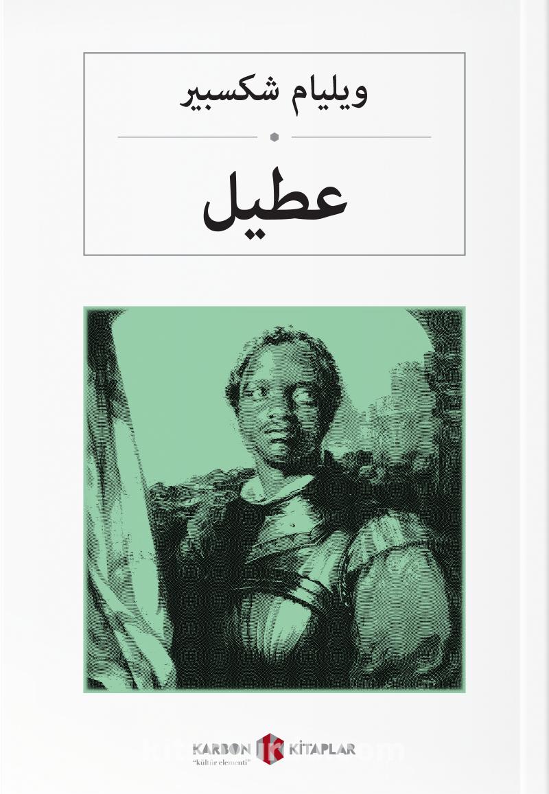 عطيل Othello (Arapça) - William Shakespeare pdf epub