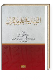 Et-Tibyan fi Ulumu'l Kur'an