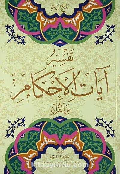 Tefsir-ul Ayatul-Ahkam (2 Cilt) - Muhammed Ali Es-Sabuni pdf epub