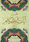 Tefsir-ul Ayatul-Ahkam (2 Cilt)