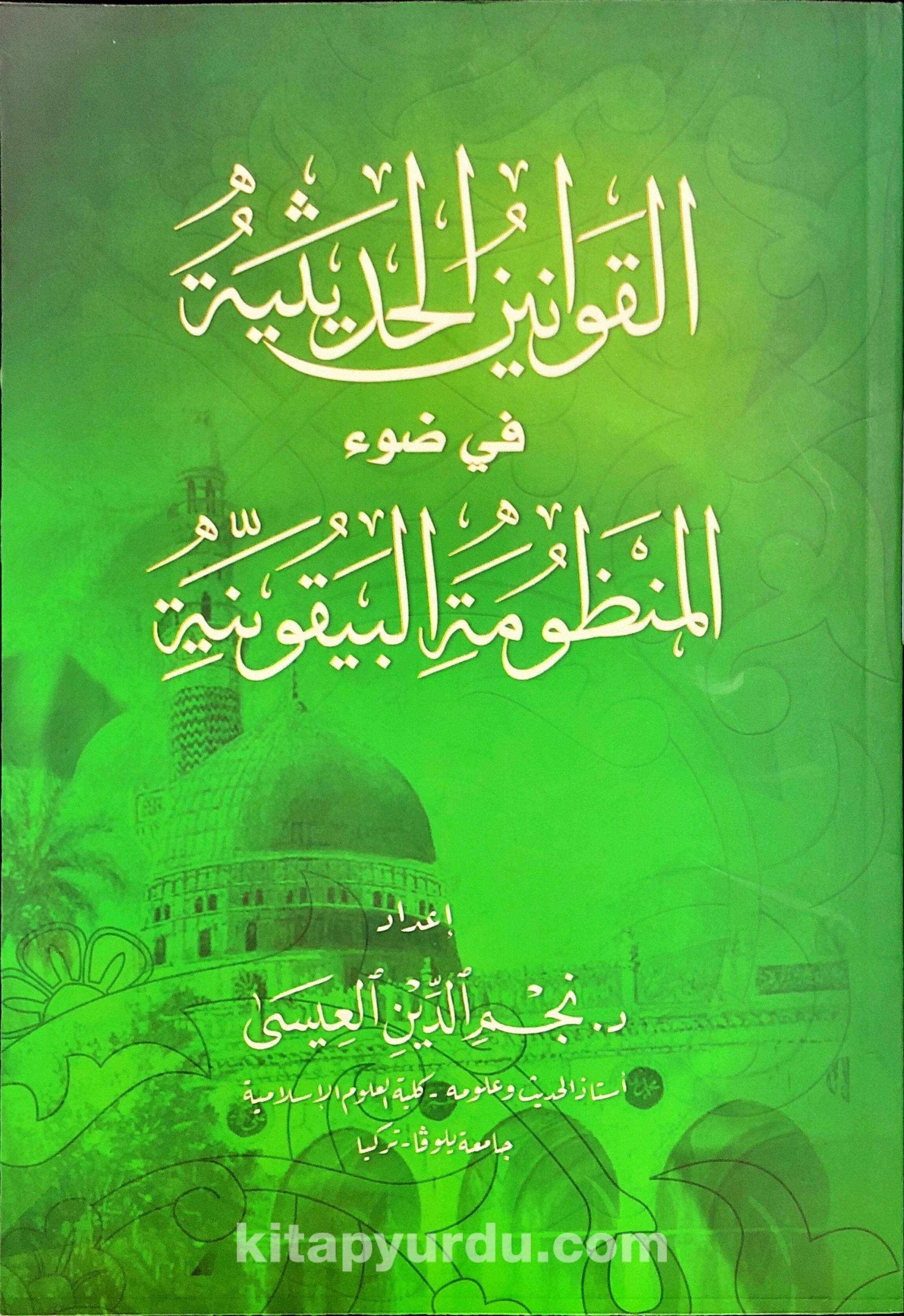 El-Kavaninü'l Hadisiyye FiDavi'l-Manzumeti'l Beykuniyye (Beykuniyye Şerhi) - Necmeddin İsa pdf epub