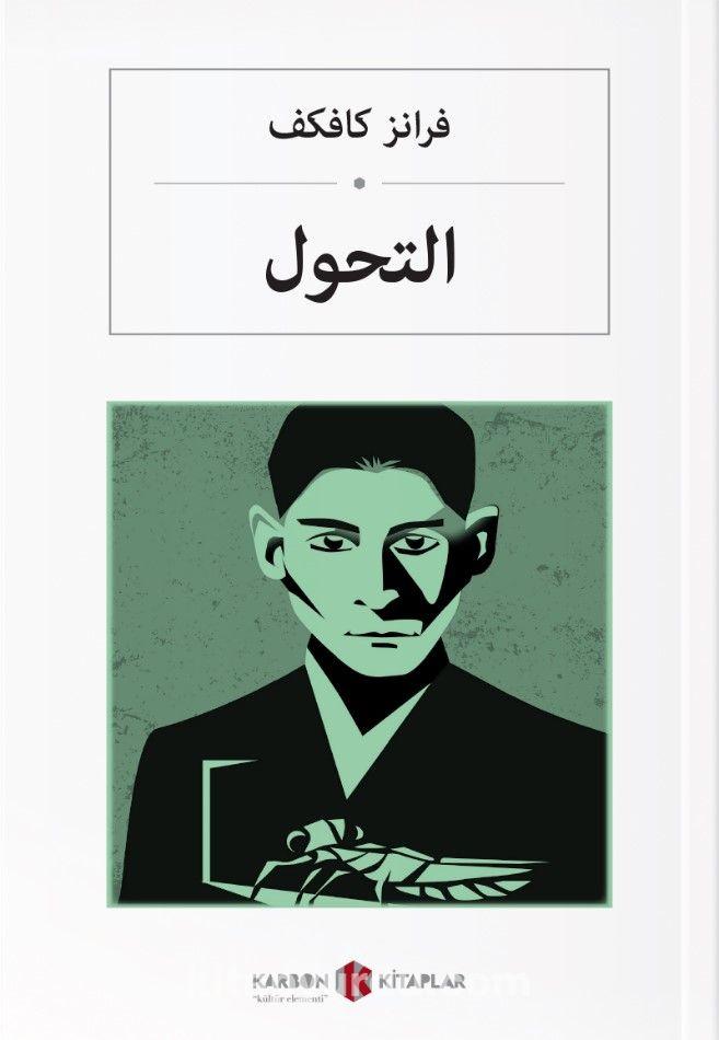 Dönüşüm (Arapça) التحول - Franz Kafka pdf epub