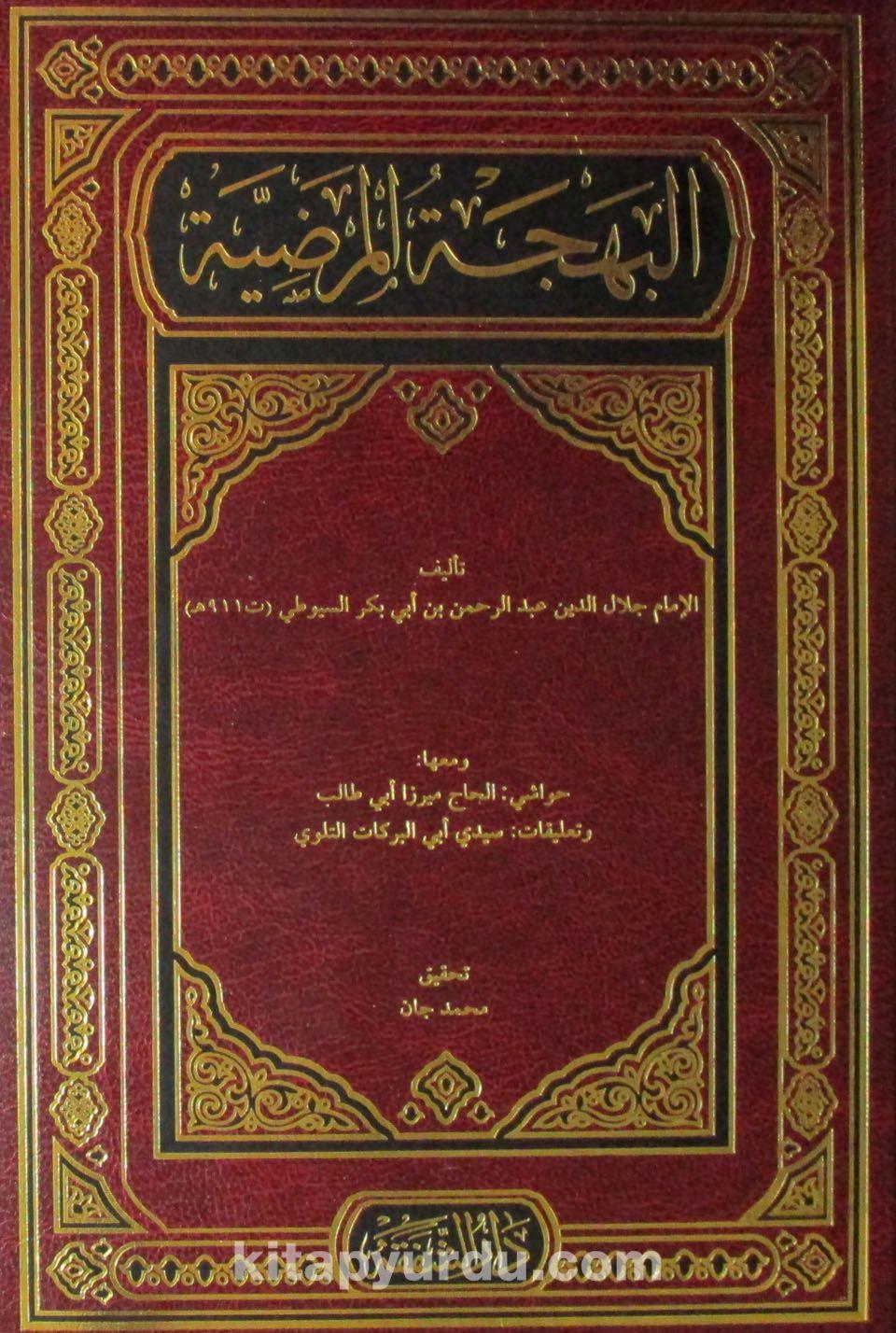 Behcetü'l Mardiyye (Arapça) - İmam Suyuti pdf epub
