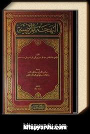 Behcetü'l Mardiyye (Arapça)