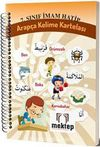7. Sınıf İmam Hatip Arapça Kelime Kartelası